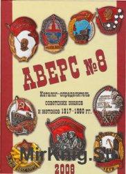 Каталог-определитель советских знаков и жетонов 1917-1980 (Аверс №8)