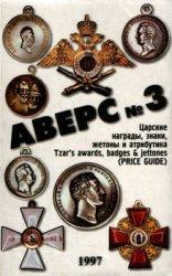 Царские награды, знаки, жетоны и атрибутика (Аверс №3)