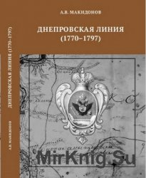 Днепровская линия (1770-1797)