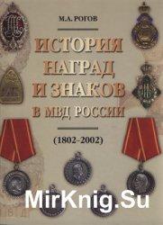 История наград и знаков в МВД России (1802-2002)