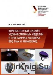 Компьютерный дизайн художественных изделий в программах Autodesk 3DS Max и  ...