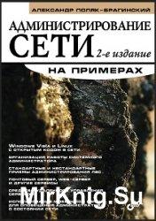 Администрирование сети на примерах (2-е изд.)