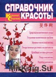 Справочник красоты. Современная косметология традиционной китайской медицины