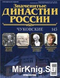Знаменитые династии России № 145. Чуковские