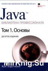 Java. Библиотека профессионала. Том 1. Основы (2016)