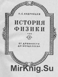 История физики (в 3-х томах) Том 1. От древности до Менделеева