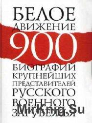 Белое движение. 900 биографий крупнейших представителей русского военного з ...