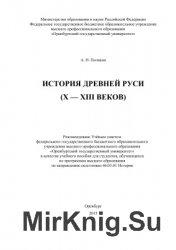 История Древней Руси (X-XIII веков)