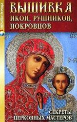 Вышивка икон, рушников, покровцов. секреты церковных мастеров
