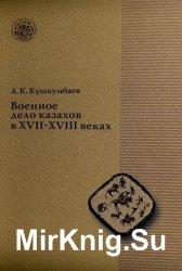 Военное дело казахов в XVII-XVIII веках
