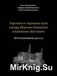 Торговля и торговые пути между Южным Кавказом и Ближним Востоком (III-II ты ...