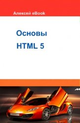 HTML 5 основы