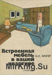 Встроенная мебель в вашей квартире