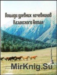 Лошади древних кочевников Казахского Алтая