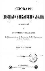 Словарь древнего славянского языка