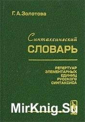 Синтаксический словарь. Репертуар элементарных единиц русского синтаксиса