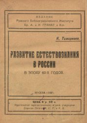 Развитие естествознания в России в эпоху 60-х годов