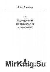 Исследования по этимологии и семантике. Том II. Книга 1