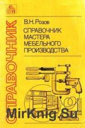 Справочник мастера мебельного производства