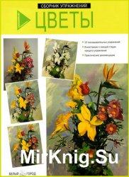 Цветы: сборник упражнений