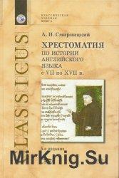 Хрестоматия по истории английского языка с VII по XVII в.