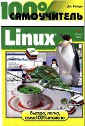 100% самоучитель. Linux