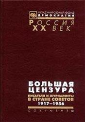 Большая цензура: Писатели и журналисты в Стране Советов. 1917–1956