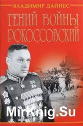 Гений войны Рокоссовский: солдатский долг Маршала