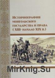 Историография монгольского государства и права (XIII-начало XIX в.)