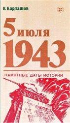 5 июля 1943.