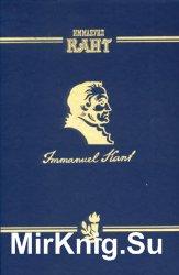 И. Кант. Сочинения на немецком и русском языках. В 4 томах