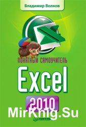 Понятный самоучитель Excel 2010