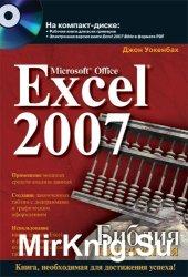 Microsoft Excel 2007. Библия пользователя