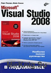 Microsoft Visual Studio 2008. Наиболее полное руководство
