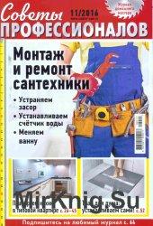 Советы профессионалов № 11-2016 г.