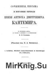 А.Д. Кантемир. Сочинения, письма и избранные переводы. В 2 томах