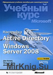 Настройка Active Directory. Windows Server 2008. Учебный курс Microsoft