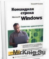Командная строка Microsoft Windows. Справочник администратора