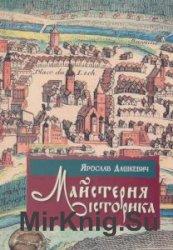 Майстерня історика: Джерелознавство та спеціальні історичні дисципліни
