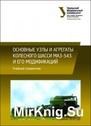 Основные узлы и агрегаты колесного шасси МАЗ-543 и его модификаций