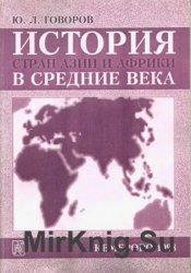 История стран Азии и Африки в средние века