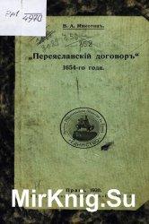 """""""Переяславский договор"""" 1654-го года"""