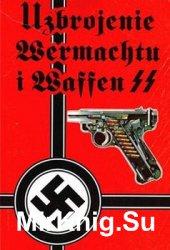 Uzbrojenie Wermachtu i Waffen SS