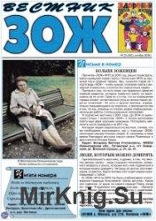 Вестник ЗОЖ №20 2016