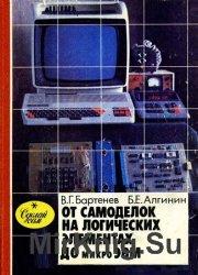 Бартенев В.Г., Алгинин Б.Е. - От самоделок на логических элементах до микроЭВМ