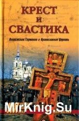 Крест и свастика.Нацистская Германия и Православная Церковь
