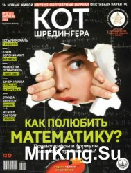Кот Шредингера №10 2016