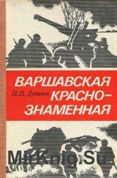 Варшавская Краснознаменная: боевой путь 328-й стрелковой Варшавской Красноз ...