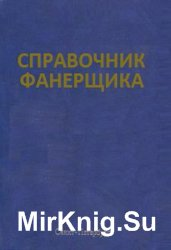 Справочник фанерщика