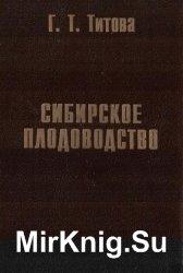 Сибирское плодоводство